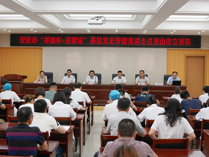 """安庆市""""举旗帜 送理论""""基层党史专题宣讲走进潜山市立医院"""